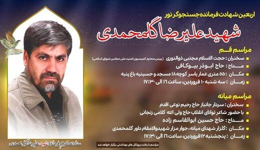 مراسم چهلمین روز شهادت حاج علیرضا گلمحمدی، در شهرهای قم و میانه برگزار خواهد شد