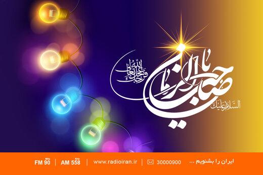 ویژه برنامههای رادیو ایران به مناسبت نیمه شعبان