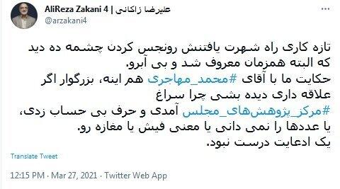 حمله تند زاکانی به محمد مهاجری/یا عددها را نمیدانی یا معنی فیش یا مغازه رو!