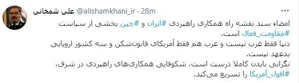 توئیت علی شمخانی درباره توافق ایران و چین