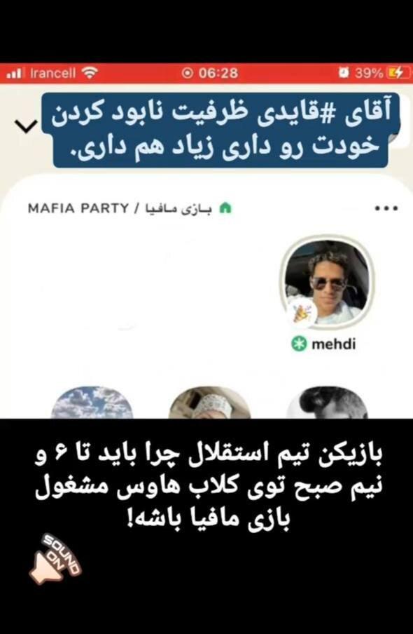 مافیا در کلابهاوس بلای جان مهدی قایدی!/عکس
