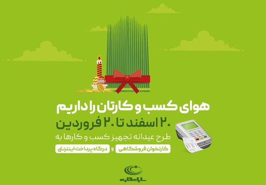 جشنواره نوروزی سایان کارت