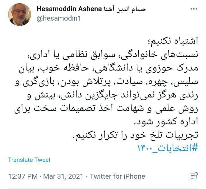 توئیت انتخاباتی مشاور روحانی/ تجربیات تلخ خود را تکرار نکنیم