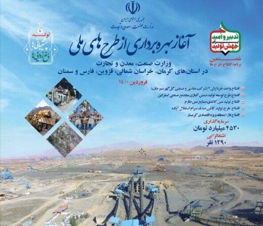 بهرهبرداری از طرحهای بزرگ صنعتی و معدنی در پنج استان با دستور رئیس جمهور