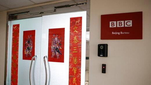 چین عملکرد بیبیسی و گزارشگرش را مورد انتقاد قرار داد