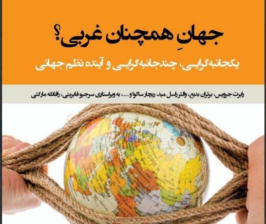 «جهان همچنان غربی؟»، روایت واقعیت جهان پیش رو