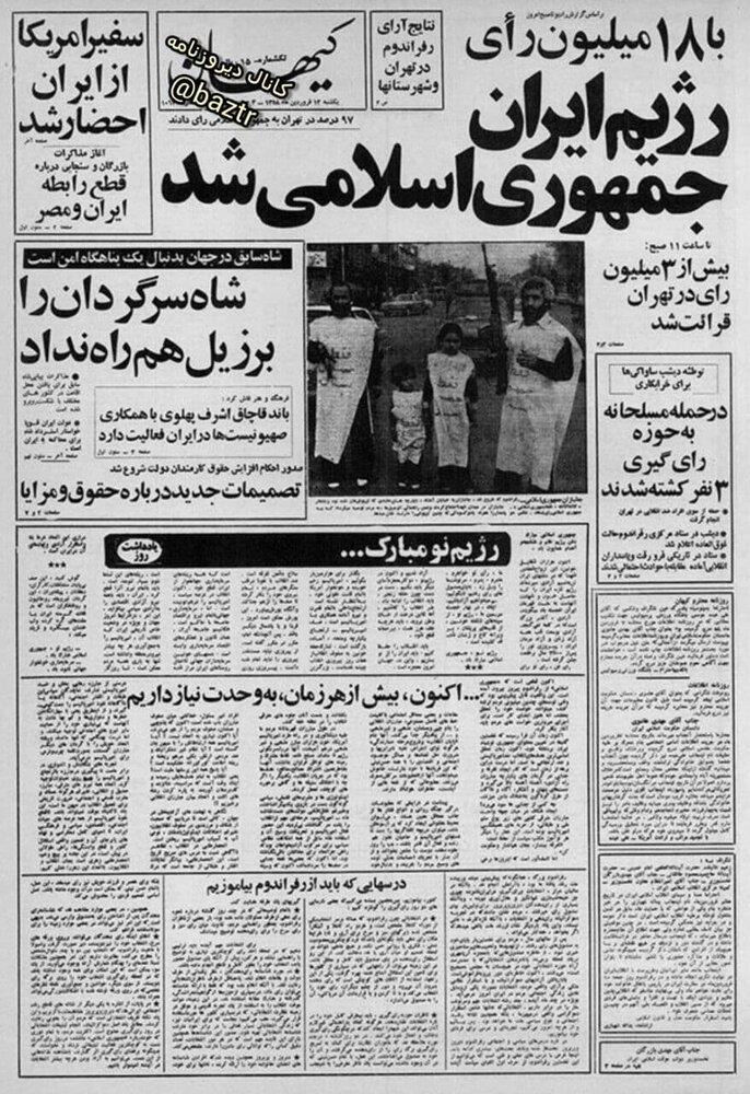 سفیر آمریکا از ایران احضار شد / رژیم ایران جمهوری اسلامی شد +عکس