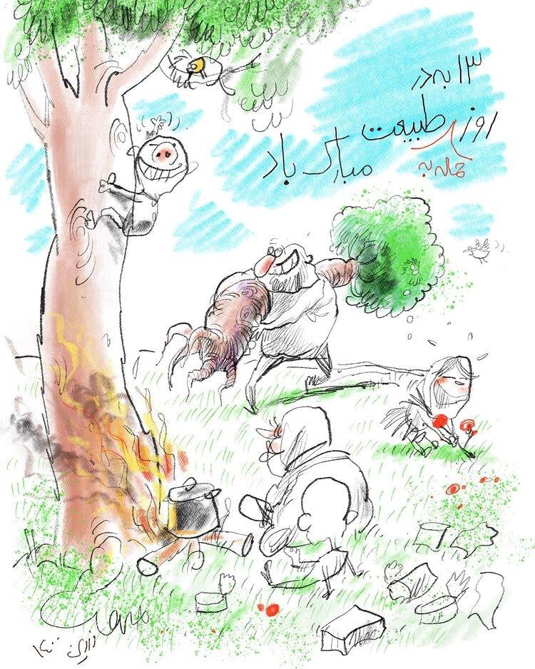 ببینید: روز حمله به طبیعت مبارک!