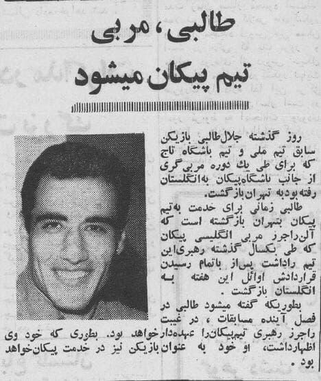 سرمربی تیم ملی به نیمکت پیکان نرسید/عکس