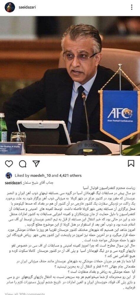 نگرانی اینستاگرامی سعید آذری: ریاض امن نیست