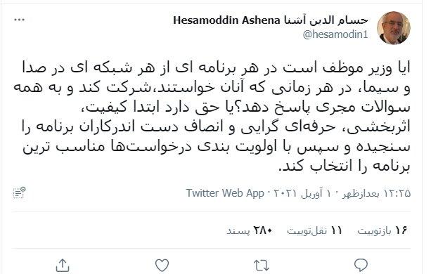 واکنش توئیتری مشاور روحانی به دعوت صدا و سیما از ظریف پس از انتقاد او از گاندو