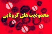 اعلام جزئیات دورکاری کارکنان در مناطق زرد، نارنجی و قرمز