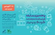 تمدید فراخوان مسابقه فیلمنامه و نمایشنامه کودک و نوجوان کانون