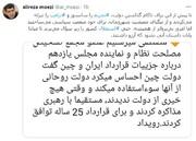خبر توئیتری علیرضا معزی درباره احیای برجام و امید