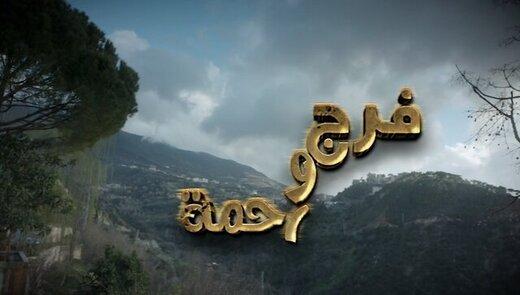 سریال جدید تلویزیون که از امشب پخش خواهد شد