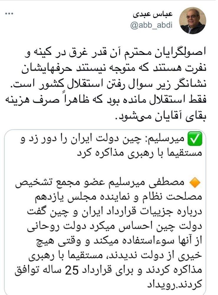 انتقاد تند عباس عبدی از ادعای میرسلیم درباره توافق ۲۵ ساله ایران و چین؛ غرق کینه و نفرت هستی