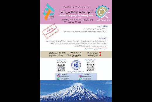 آخرین مهلت ثبتنام آزمون بینالمللی مهارت زبان فارسی اعلام شد
