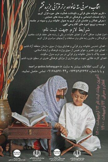 ۳ خانواده برتر قرآنی جزیره قشم معرفی می شوند