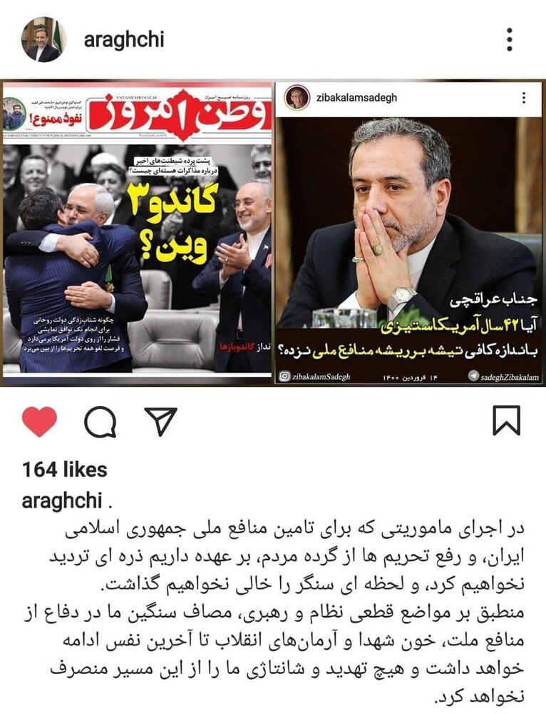 واکنش عراقچی به اتهامزنی یک روزنامه با اشاره به سریال گاندو/عکس