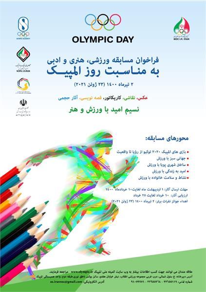 برگزاری مسابقات ورزشی،هنری و ادبی به مناسبت روز المپیک