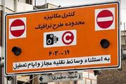 تغییر ساعت اجرای طرح ترافیک در تهران