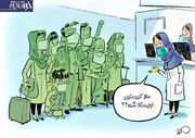 ببینید: وضعیت عجیب کرونا در تهران!