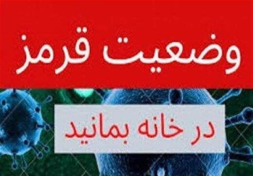 ۲ شهرستان استان همدان قرمز و ۶ شهرستان در وضعیت نارنجی کرونایی قرار گرفت