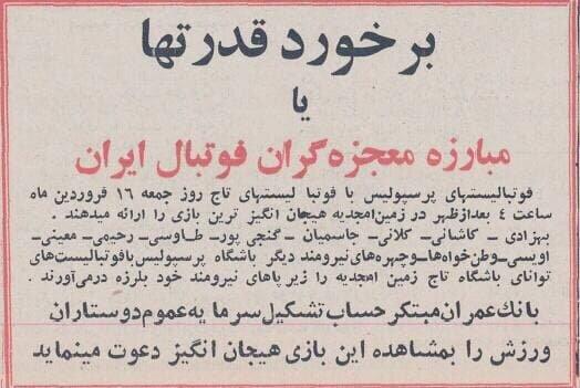 بانک عمران اسپانسر دربی شد/عکس