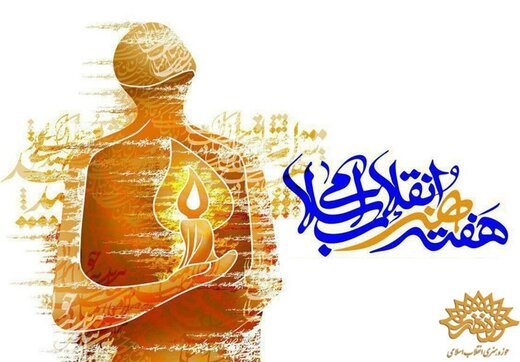 ۹ اثر تولیدی شهید آوینی با موضوع استان فارس برای نخستین بار رونمایی میشود