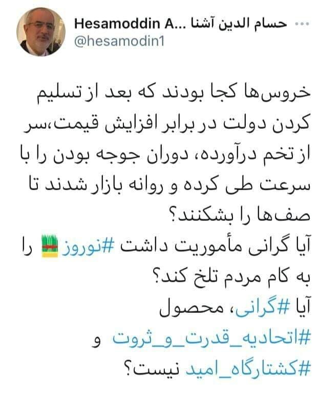 کنایه معنادار حسام الدین آشنا به عاملان گرانی مرغ: خروسها کجا بودند که سر از تخم درآورده اند...