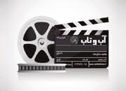 میزبانیِ با «آبوتابِ» محمد صالح علاء از فرهاد آئیش