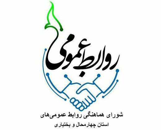 برگزاری انتخابات هیات رئیسه شورای هماهنگی روابط عمومی های چهارمحال و بختیاری