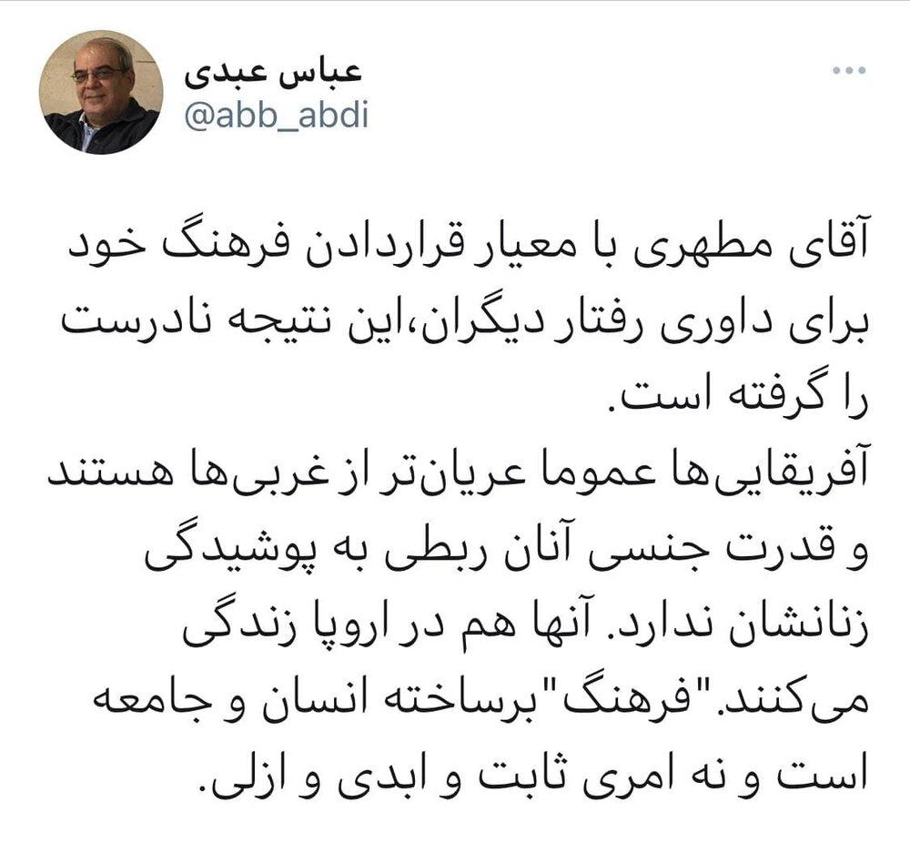 پاسخ عباس عبدی به اظهارات جنجالی مطهری