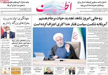 تصویر صفحه اول روزنامههای ۵شنبه ۱۹فروردین