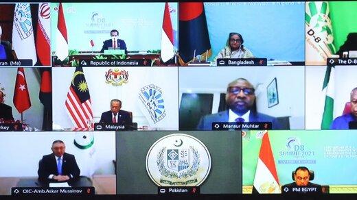 ضرورت توسعه همکاری های اقتصادی و تجاری کشورهای عضو دی 8/ تاکید سران کشورها بر تعمیق همکاری ها در مبارزه با کرونا