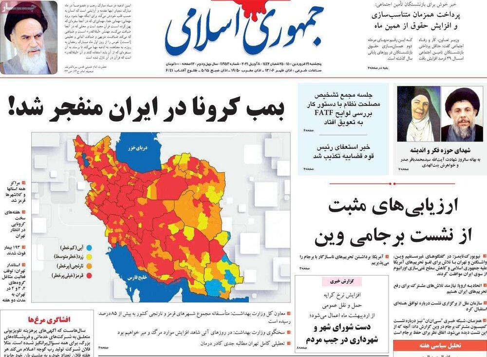 5549169 - تصویر صفحه اول روزنامه های 5شنبه 19فروردین