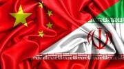 از زبان فارسی در چین تا قرارداد ۲۵ساله