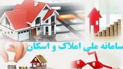 تشریح مراحل خوداظهاری سرپرستان خانوار/کدام واحدها مشمول مالیات هستند؟