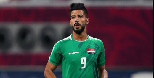مهاجم عراق بازی با ایران را از دست داد