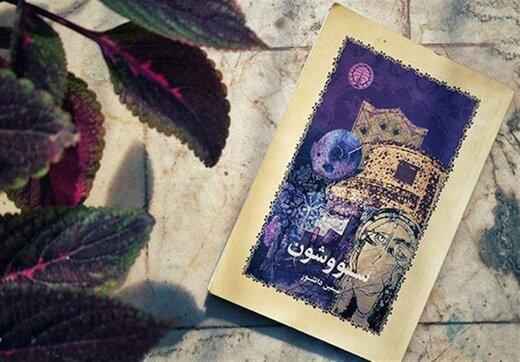 «سووشون»، رمان معروف و پُر طرفدار فارسی، از رادیو شنیدنی میشود