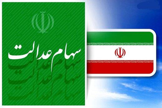 لزوم برگزاری انتخابات شرکتهای سرمایه گذاری استانی سهام عدالت