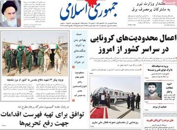صفحه اول روزنامه های امروز ۲۱ فروردین ، زیر سایه مذاکرات وین