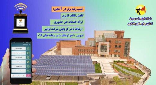 کسب افتخار کشوری توسط شرکت توزیع نیروی برق استان چهارمحال وبختیاری