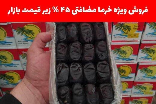 فروش ویژه خرما ۴۵٪ زیر قیمت بازار به مناسبت رمضان