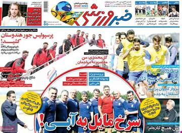 صفحه اول روزنامه های یکشنبه ۲۲ فروردین ۱۴۰۰