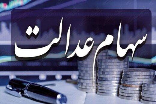خبر مهم برای دارندگان سهام عدالت/ باقیمانده سود در راه است