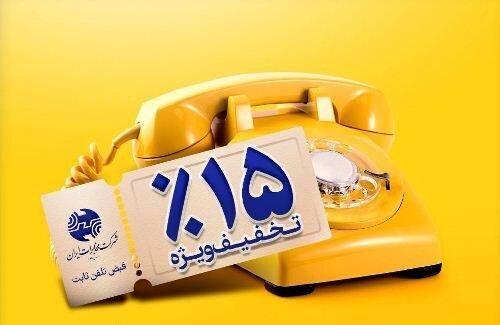تخفیف 15درصدی قبوض تلفن ثابت