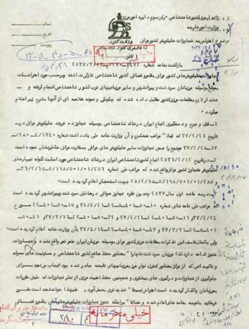 اسنادی از تجاوز عراق پیش از آغاز جنگ تحمیلی / عکس