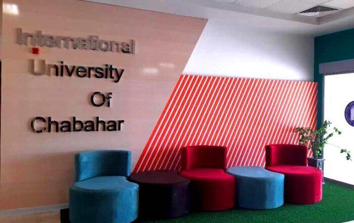 زمان ثبتنام بورسیه و آزاد دانشگاه بینالمللی چابهار اعلام شد