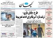 کیهان: فاصلهگذاری امروز اصلاحطلبان با روحانی توهین به شعور مردم است